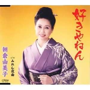 Sukiyanen: Yumiko Asakura: Music