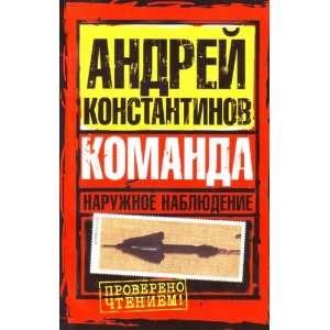 nablyudenie. Komanda (9785170580347): Konstantinov Andrey: Books