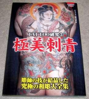 Tattoo Elucidation 03   Master Japanese Yakuza Gang