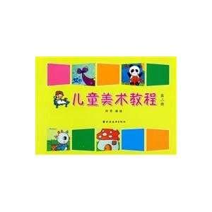 Child Art Tutorial 2 (paperback) (9787807069751): YE FANG