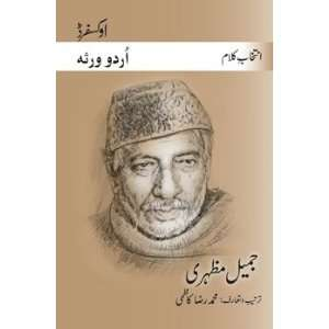Kalam Jamil Mazhari (9780195476590) Muhammad Reza Kazimi Books
