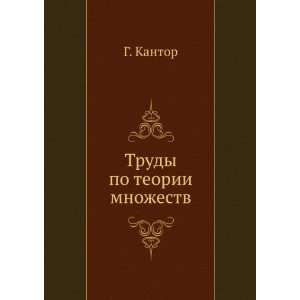Trudy po teorii mnozhestv (in Russian language): G. Kantor: Books