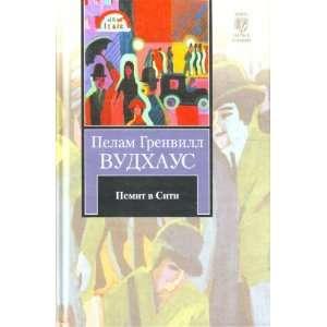 Psmit v Siti (9785170699896): P. G. Vudkhaus: Books