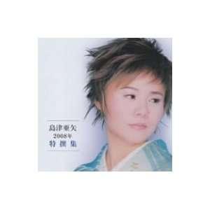 Shimazu Aya 2008 Nen Tokusenshu Aya Shimazu Music