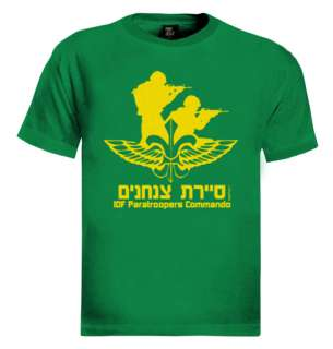 Sayeret Tzanhanim T Shirt Israel army special forces