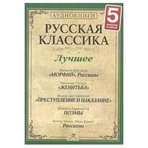 RUSSKAYA KLASSIKA. LUCHSHEE ?5 (nabor 5 diskov) MR3: Ne