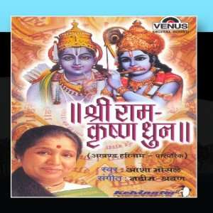 Dhun II (Traditional) (Hindi Ram   Krishna Dhun): Nadeem Shravan