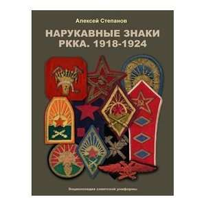 Narukavnye znaki RKKA. 1918?1924 (9785903389308): A. B