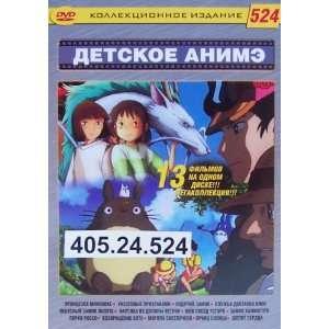 Russian Children PAL DVD 13 mulfilmy * d.405.24.524