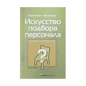 personala Kak otsenit cheloveka za chas. Izd.7.: Ivanova S.V.: Books
