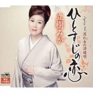 HITOSUJI NO KOI/NAGARE ONNA NO SAKABA UTA MIKA TACHIKI Music