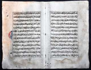 ANTIQUE ARABIC ISLAMIC KORAN QURAN MANUSCRIPT ILLUMINATED MALAY JAWI
