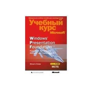 Presentation Foundation. Development on the Microsoft. NET Framework
