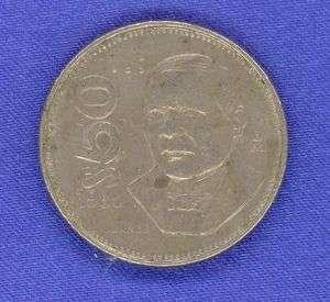 1985 50 PESO MEXICAN COIN MEXICO