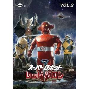 Super Robot Red Baron   Vol.9 [Japan DVD] HUM 221 Movies & TV