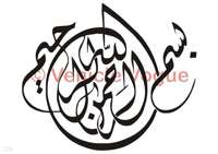 art, Islamic Calligraphy (Bismillah) Islamic Wall sticker decal