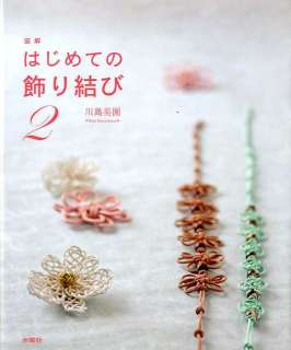 My First Asian Knot Vol 2   Japanese Craft Book