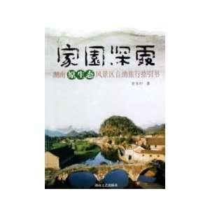 Hunan backpacking guide books (paperback) (9787540435011): LI YU CUN