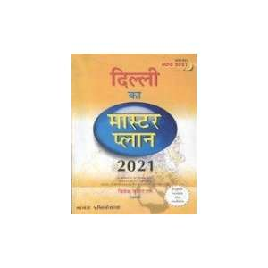 Master Plan for Delhi 2021 (9788170493358): Vivek Garg