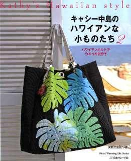 KATHYS HAWAIIAN STYLE Vol 2   Japanese Craft Book