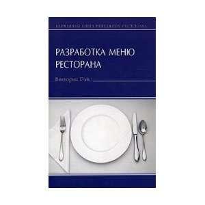 menu. / Razrabotka menyu restorana. (9785860641020) Rays V. Books
