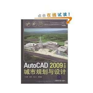 AutoCAD 2009 Chinese version of urban planning and Design (with CD ROM