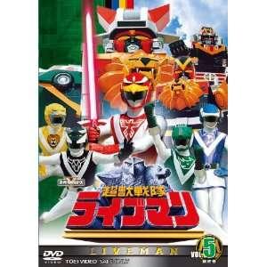 Sci Fi Live Action   Choju Sentai Liveman Vol.5 (2DVDS) [Japan DVD