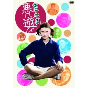 Movie   Jyoshi Gakuen Warui Asobi [Japan DVD] BBBN 4037 Movies & TV