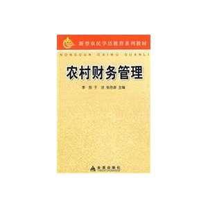 management (9787508255347): LI TONG ?YU JIE ?ZHANG CUN YAN: Books