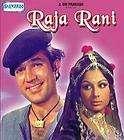 Raja Rani DVD Original   Rajesh Khanna Sharmila Tagore