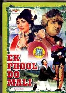 Ek Phool Do Mali   Sanjay Khan   INDIAN MOVIE HINDI DVD